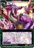 ゼクス ZX(6)緑 桜雅竜ノーブルグローヴ(SR)(B06-097)