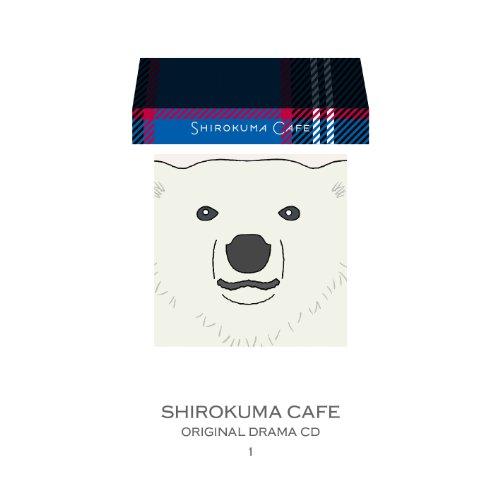 しろくまカフェオリジナルドラマCD1「しろくまカフェ」の詳細を見る