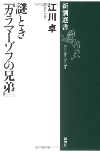 謎とき『カラマーゾフの兄弟』 (新潮選書)