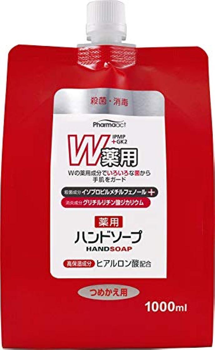 ポップ貧しいあいまいなファーマアクト W殺菌薬用ハンドソープ スパウト付き詰替 1000ml