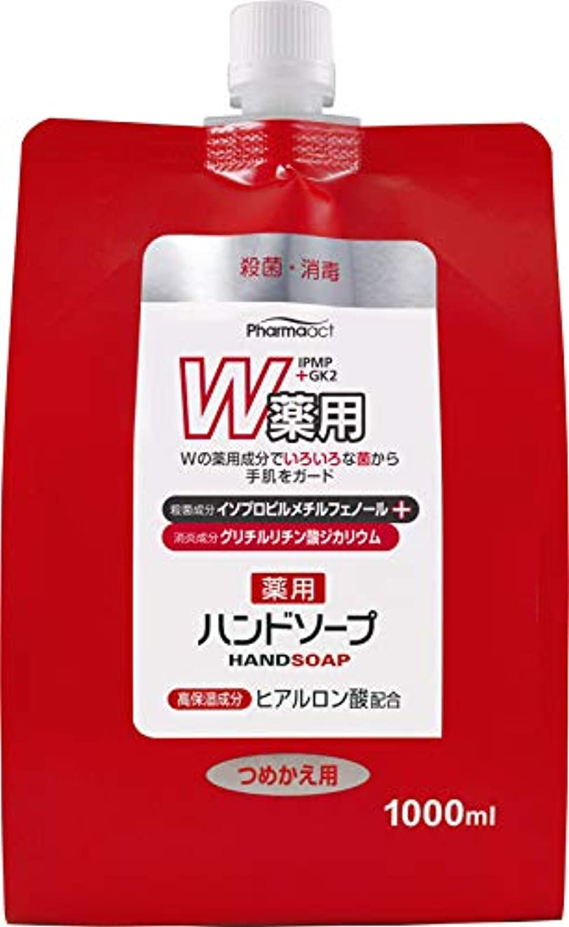 動員する抗生物質写真のファーマアクト W殺菌薬用ハンドソープ スパウト付き詰替 1000ml