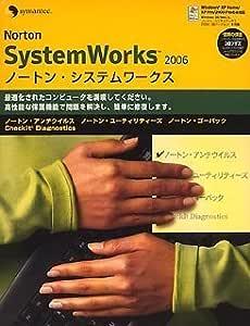 【旧商品】ノートン・システムワークス 2006