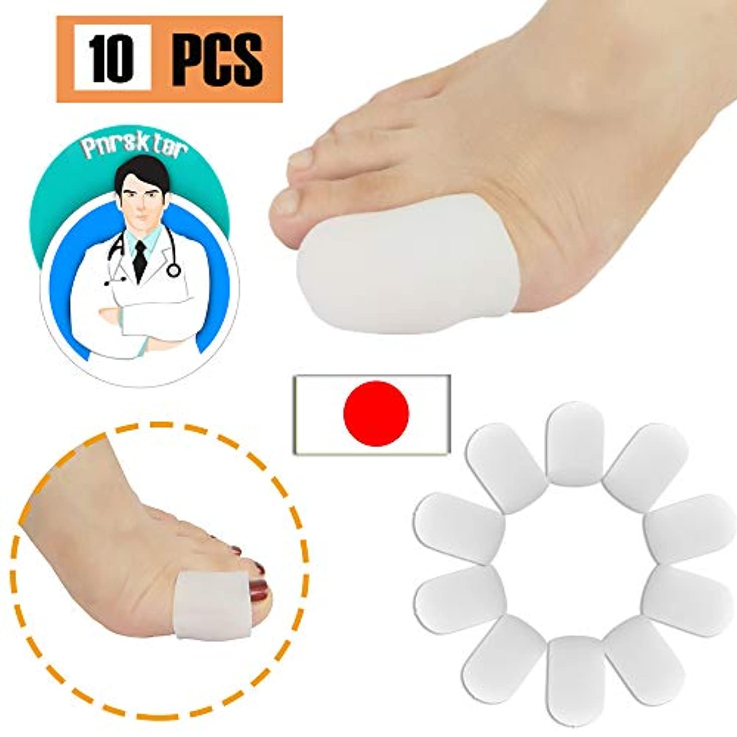 リビジョン行為皮肉ジェル 足指 足の親指 キャップ プロテクター スリーブ 新素材 水疱 ハンマートゥ 陥入爪 爪損傷 摩擦疼痛などの緩和 (足の親指用)(10個入り)