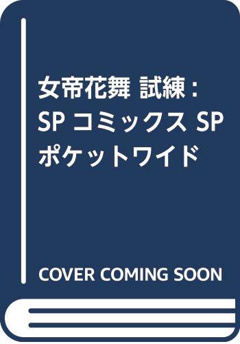 女帝花舞 試練 (SPコミックス SPポケットワイド)