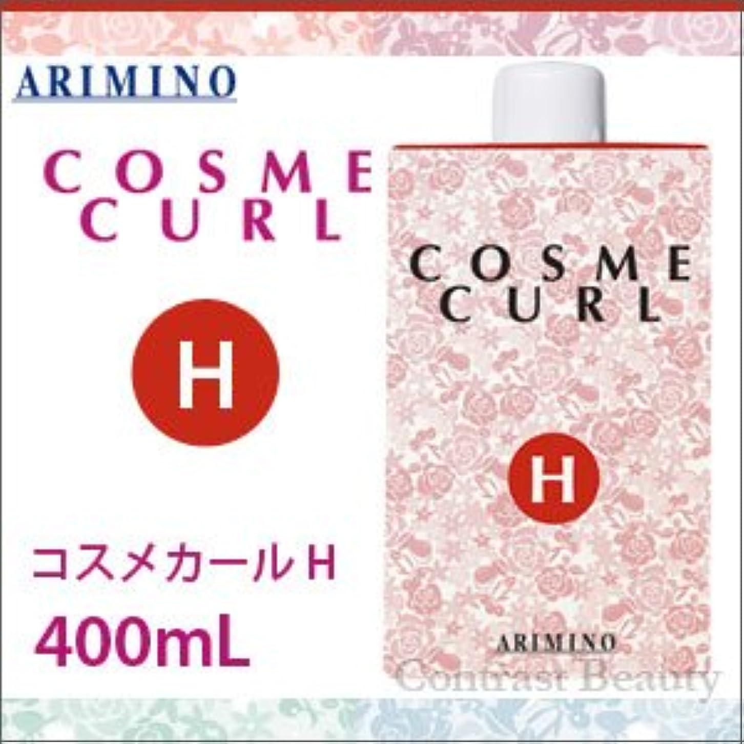 中性指標よろしくアリミノ コスメカール H 400ml