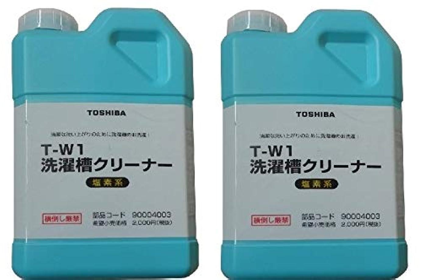 ベル出します取り壊す【2個セット】T-W1 90004003塩素系 東芝 洗濯槽クリーナー