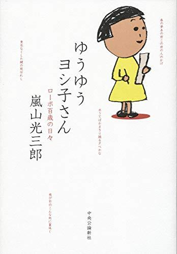 ゆうゆうヨシ子さん-ローボ百歳の日々