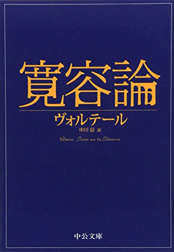 寛容論 (中公文庫)