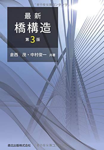 [画像:最新 橋構造 (第3版)]