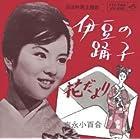 伊豆の踊り子 (MEG-CD)