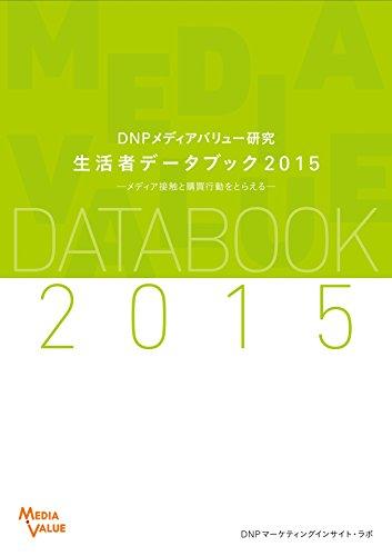 DNPメディアバリュー研究 生活者データブック2015