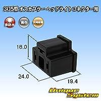 矢崎総業 305型 オスカプラー H4 ヘッドライトコネクター用