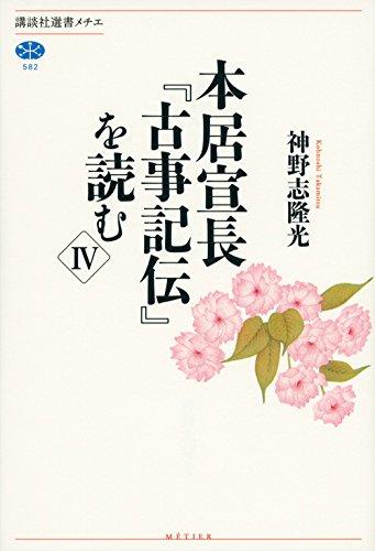 本居宣長『古事記伝』を読む 4 (講談社選書メチエ)