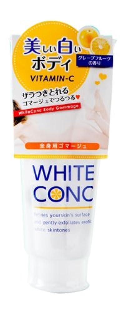 触覚着服服を洗うホワイトコンク ボディゴマージュ
