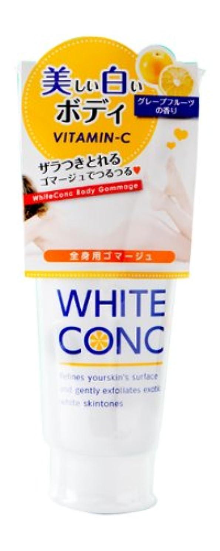 ホワイトコンク ボディゴマージュ