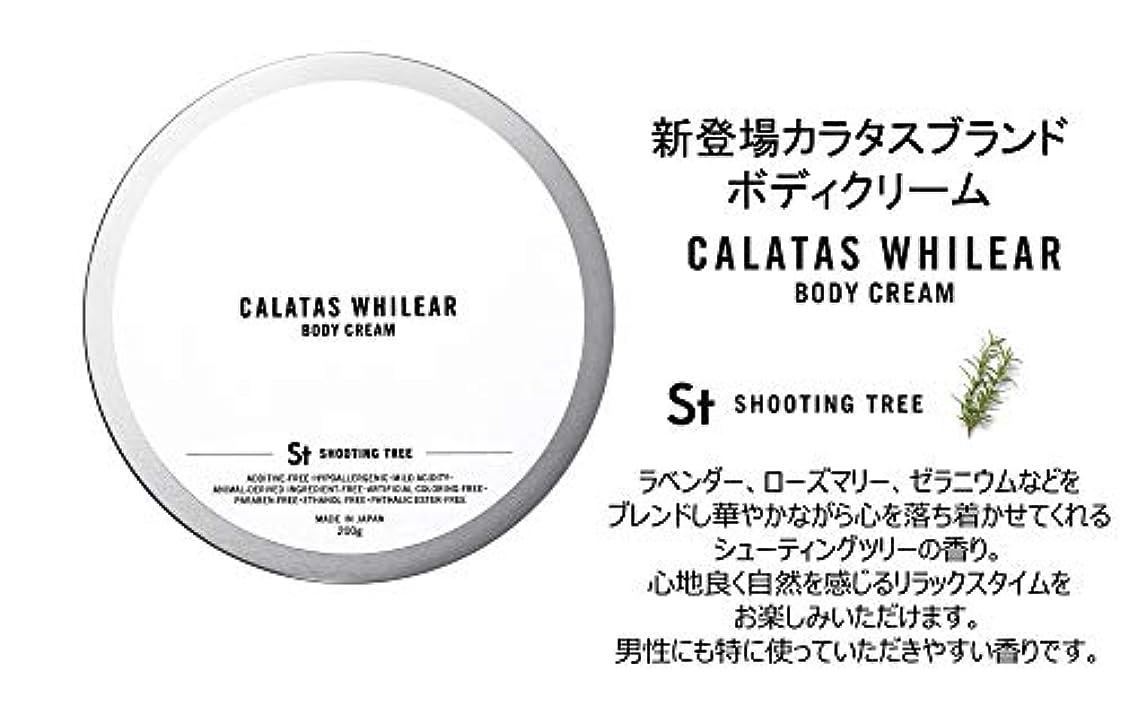 鎮痛剤ロバあさりカラタス CALATAS ホワイリア ボディクリーム シューティングツリー St 200mL