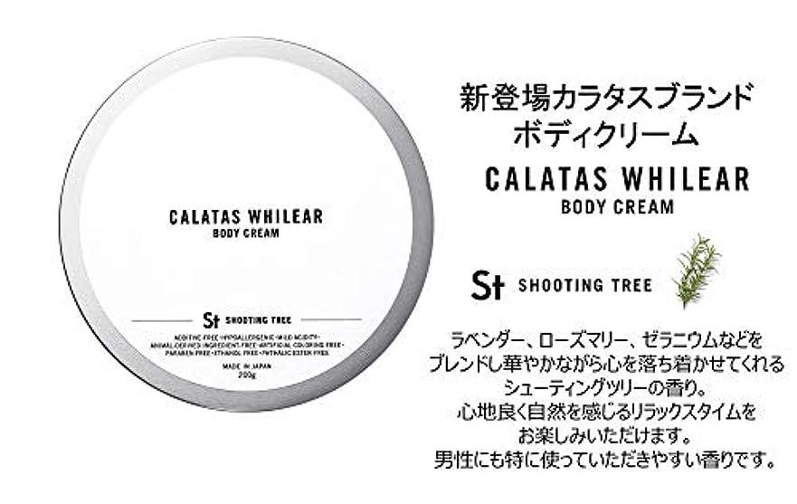 機会手国旗カラタス CALATAS ホワイリア ボディクリーム シューティングツリー St 200mL