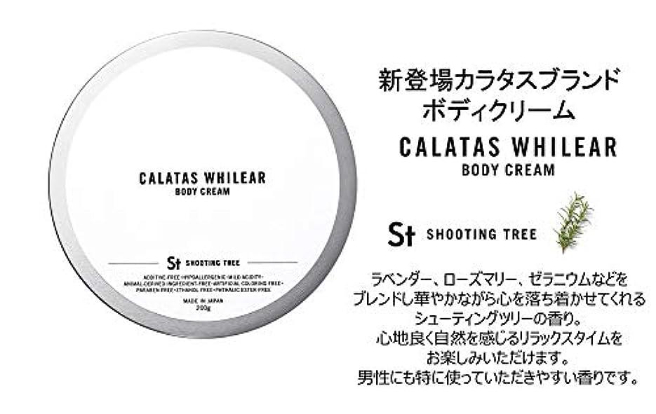 バランスのとれた触覚蓄積するカラタスホワイリア ボディクリーム シューティングツリー
