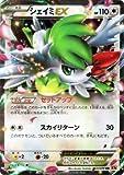 ポケモンカードXY シェイミEX(RR) / エメラルドブレイク(PMXY6)/シングルカード