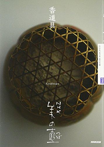 NHK 美の壺 香道具 (NHK美の壺)の詳細を見る