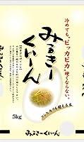 【精米】 冷めても美味しい 茨城県産ミルキークイーン20kg 令和元年産 新米