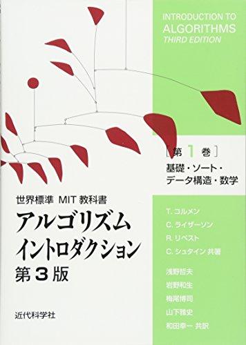 アルゴリズムイントロダクション 第3版 第1巻: 基礎・ソート・データ構造・数学 (世界標準MIT教科書)の詳細を見る