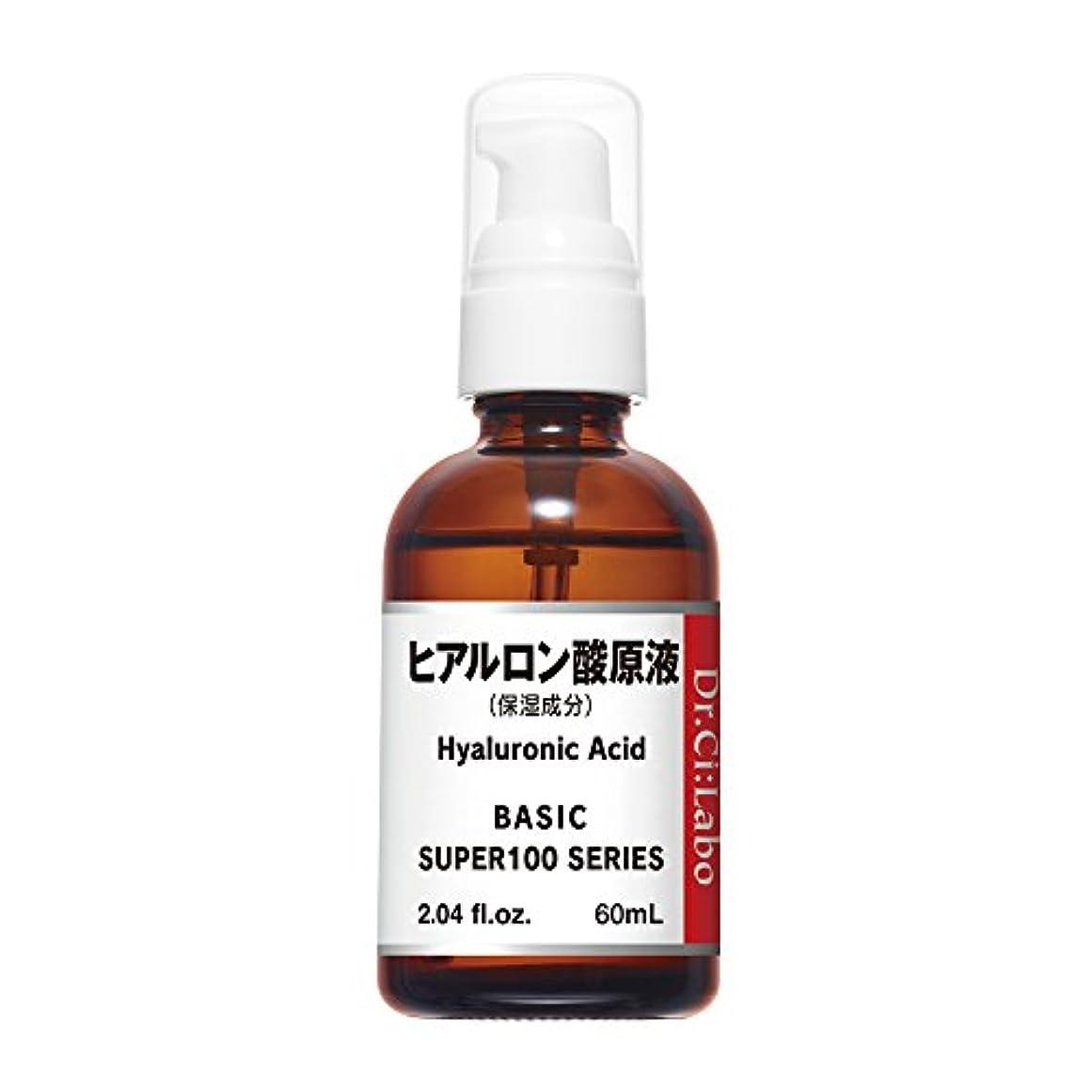突撃帰るアルファベット順ドクターシーラボ スーパー100シリーズ ヒアルロン酸原液 60mL(BIG) 原液化粧品