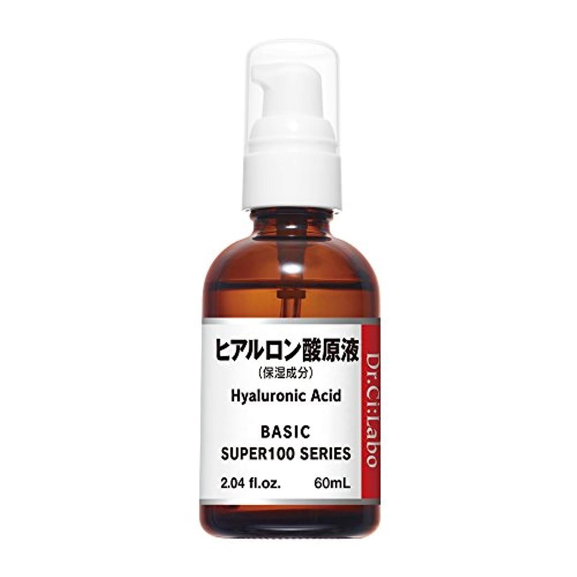 靄乱れ味わうドクターシーラボ スーパー100シリーズ ヒアルロン酸原液 60mL(BIG) 原液化粧品