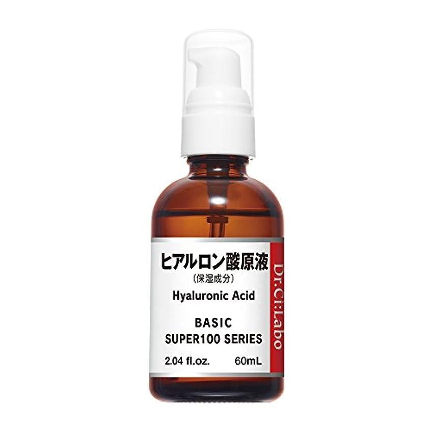 腫瘍倒錯暗殺するドクターシーラボ スーパー100シリーズ ヒアルロン酸原液 60mL(BIG) 原液化粧品