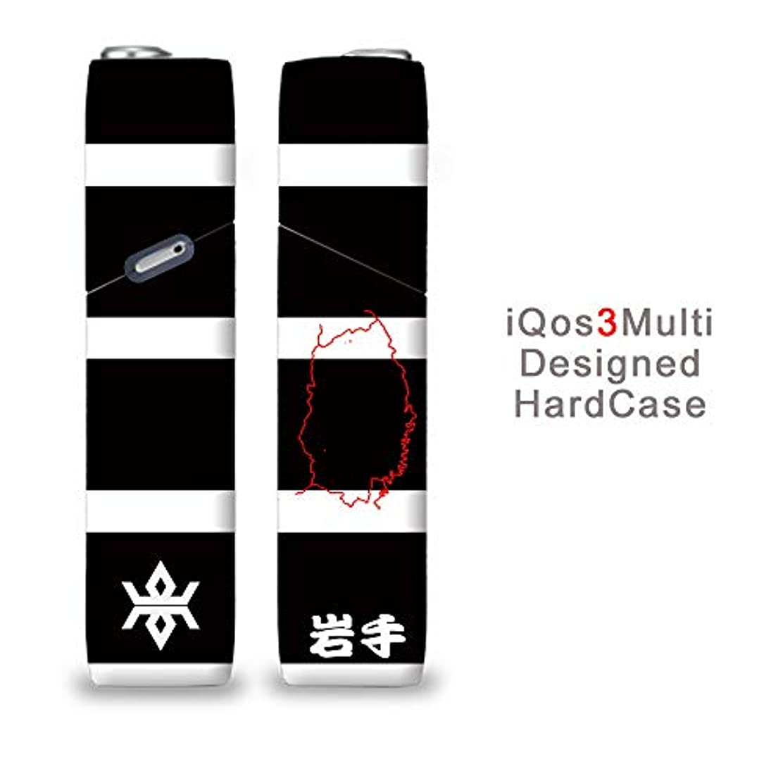 光沢雑種ビルダー完全国内受注生産 iQOS3マルチ用 アイコス3マルチ用 熱転写全面印刷 都道府県 岩手県 加熱式タバコ 電子タバコ 禁煙サポート アクセサリー プラスティックケース ハードケース 日本製