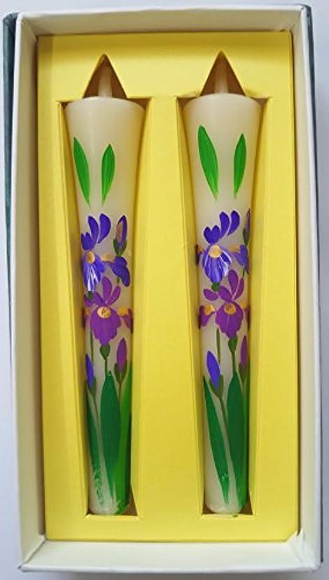 花ろうそく 菖蒲 絵ろうそく アヤメ 和ろうそく 手書き 2本入り 仏壇用 インテリア用 #3055