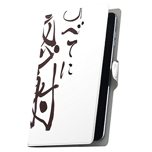 タブレット 手帳型 タブレットケース タブレットカバー 全機種対応有り カバー レザー ケース 手帳タイプ フリップ ダイアリー 二つ折り 革 感謝 漢字 短文 000219 Fire HDX Amazon アマゾン Kindle Fire キンドルファイ