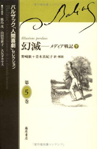 幻滅―メディア戦記〈下〉 (バルザック「人間喜劇」セレクション)