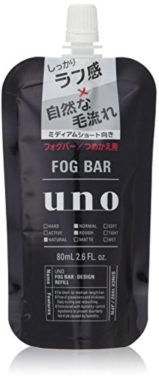 起きるパワー強要uno(ウーノ) フォグバー (しっかりデザイン) 詰め替え用 ミストワックス 80ml