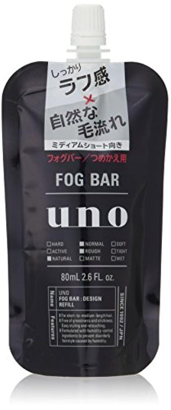 お客様受取人愛情uno(ウーノ) フォグバー (しっかりデザイン) 詰め替え用 ミストワックス 80ml
