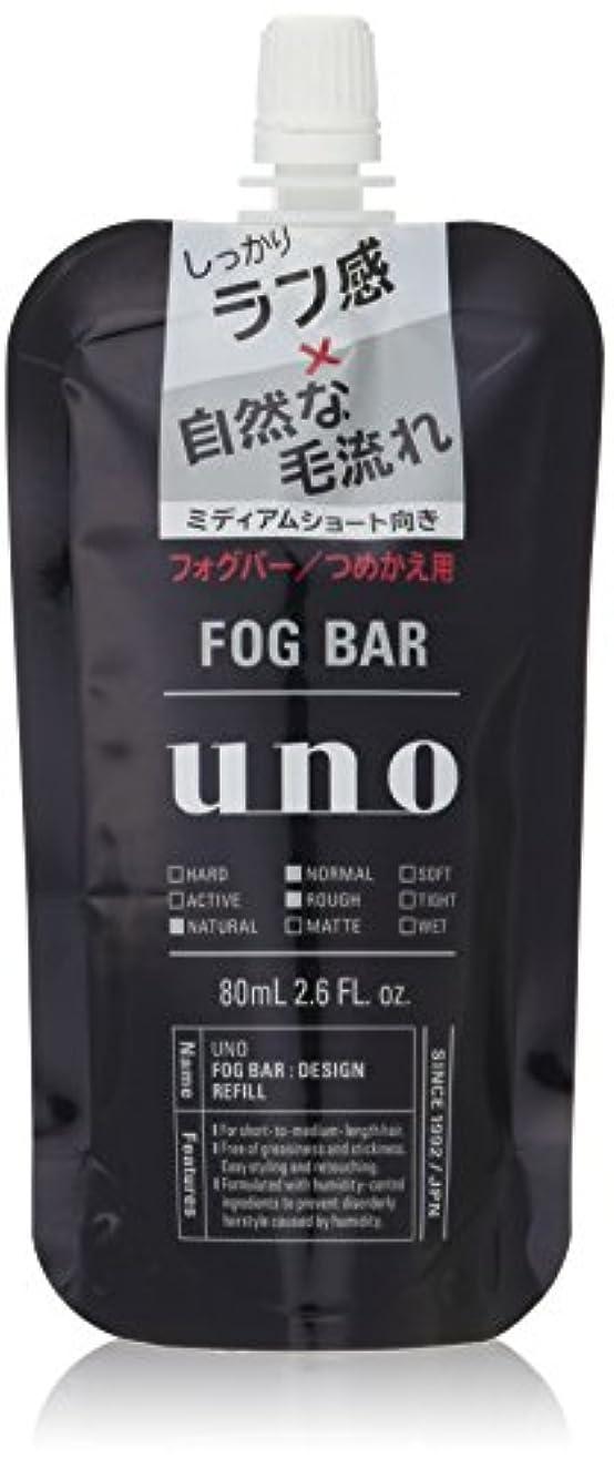 液体リフト奇跡的なuno(ウーノ) フォグバー (しっかりデザイン) 詰め替え用 ミストワックス 80ml