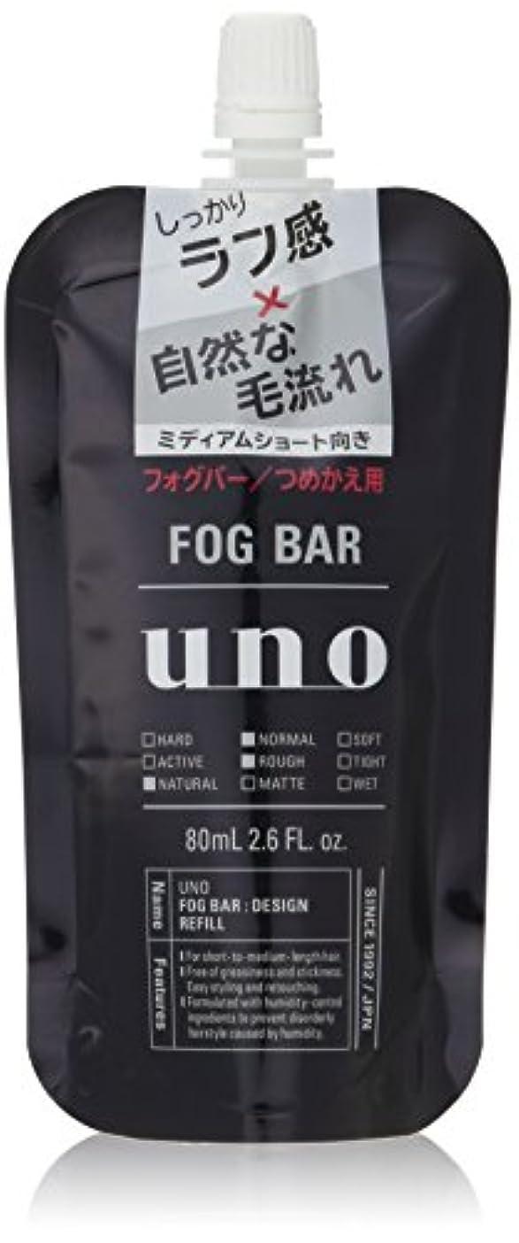 パイプ切る不名誉なuno(ウーノ) フォグバー (しっかりデザイン) 詰め替え用 ミストワックス 80ml
