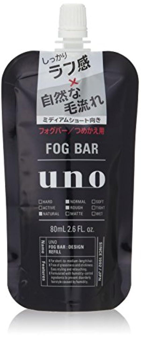 化学者クランプ偏心uno(ウーノ) フォグバー (しっかりデザイン) 詰め替え用 ミストワックス 80ml