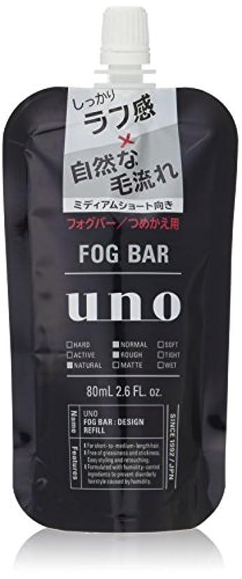 詐欺師インサート不一致uno(ウーノ) フォグバー (しっかりデザイン) 詰め替え用 ミストワックス 80ml