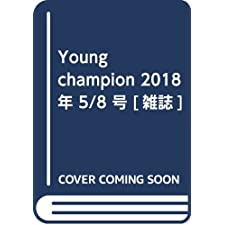 Young champion 2018年 5/8 号 [雑誌]