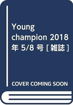 Young champion 2018年 5/8 号 [雑誌]