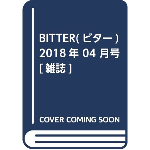 BITTER(ビター) 2018年 04 月号 [雑誌]