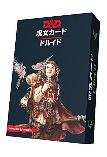 ダンジョンズ&ドラゴンズ 呪文カード ドルイド