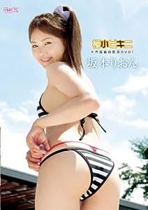 坂本りおん 極小ビキニ [DVD]