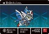 ナイトガンダム カードダスクエスト 第1弾 ラクロアの勇者 騎士ガンダム [霞の鎧] 限定カード(カード単品)