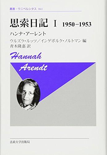 思索日記 I 〈新装版〉: 1950-1953 (叢書・ウニベルシタス 841)の詳細を見る