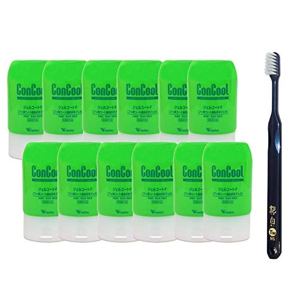 申請者無効機関コンクール ジェルコートF 90g × 12個 + 艶白(つやはく) 二段植毛 歯ブラシ ×1本 日本製 歯科専売品