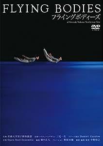 FLYING BODIES [DVD]