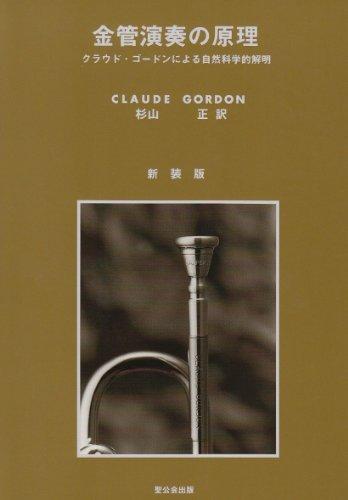 金管演奏の原理