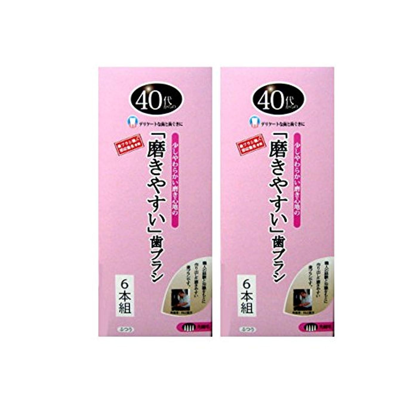 側放出魔術40代からの磨きやすい歯ブラシ 先細 6本組×2個セット(計12本)